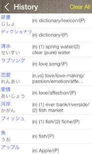 Japanese English Dictionary & Translator Free
