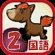 ビノバ 国語-小学生,2年生- 漢字や言葉をドリルで勉強 - Androidアプリ