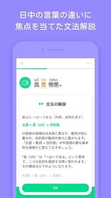 HelloChinese - 中国語を学ぼうのおすすめ画像4