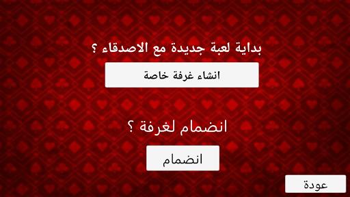 7areeg Online Rummy Hand apkdebit screenshots 5