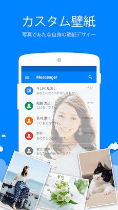 SMS用メッセンジャーのおすすめ画像4