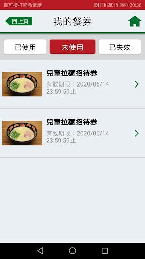 u4e00u862du53f0u7063 1.0.52 screenshots 3