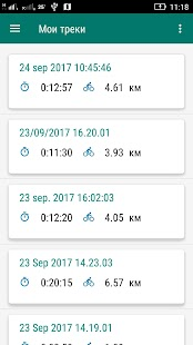 GPS Велокомпьютер Screenshot