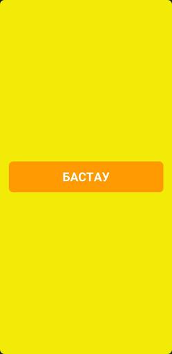 u0418u044f u043du0435u043cu0435u0441u0435 u0416u043eu049b 1.3.2 screenshots 1