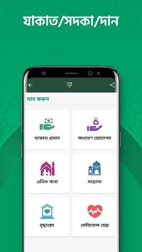 Noor : Quran, Hadith, Namaz Timing, Hajj Info modavailable screenshots 6