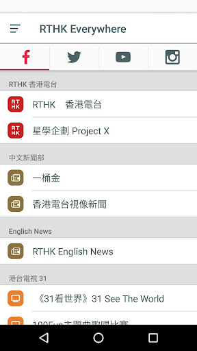 RTHK On The Go For PC Windows (7, 8, 10, 10X) & Mac Computer Image Number- 11