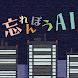 忘れんぼうAI -ノベル&パズルゲーム