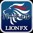 LION FX Android バーチャル