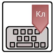 Калмыцкая клавиатура