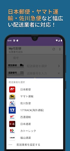 MY宅配便 - 荷物配達追跡公式アプリのおすすめ画像4