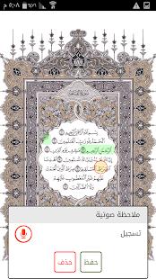 Otlooha Sa7 - Quran Teaching 5.4 Screenshots 14