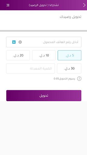 My Libyana 1.1.25 Screenshots 7