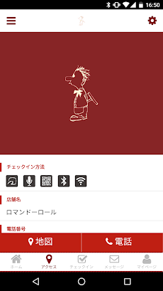 ロマンドーロール 愛媛 公式アプリのおすすめ画像4