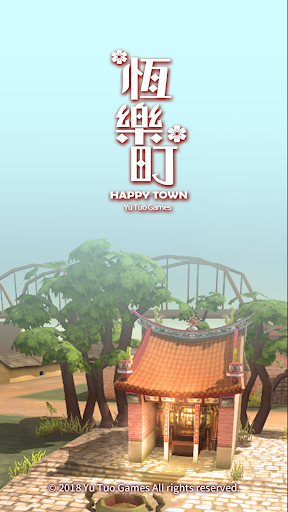 恆樂町HAPPY TOWN 1.03.38 screenshots 1