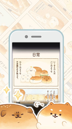 Bakery Story YEASTKEN screenshots 5
