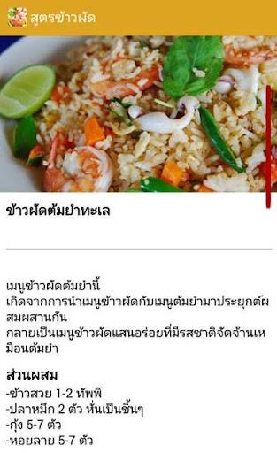 สูตรข้าวผัด สูตรอาหารไทย For PC Windows (7, 8, 10, 10X) & Mac Computer Image Number- 7