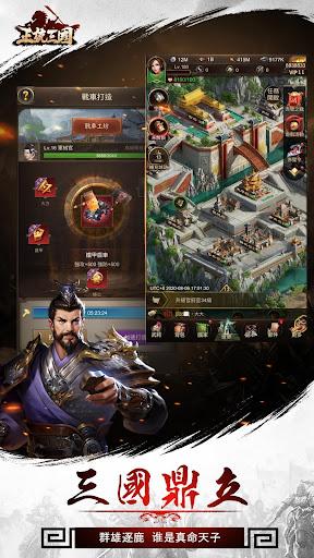 正統三國-全新混戰 經典即時策略類手遊 modiapk screenshots 1