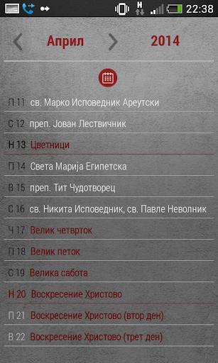 Pravoslaven Kalendar 2021 3.1 Screenshots 5