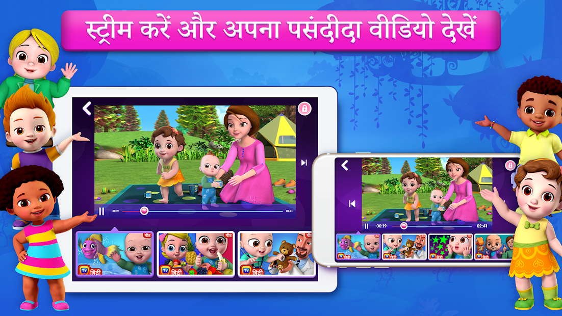 ChuChu TV Hindi Rhymes & Stories screenshot 9