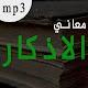 معاني الأذكار للشيخ خالد السبت mp3 per PC Windows