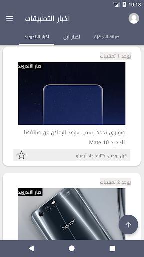 اخبار التطبيقات للاندرويد  screenshots 1