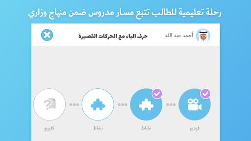 Abjadiyat u2013 Arabic Learning App for Kids apkpoly screenshots 3