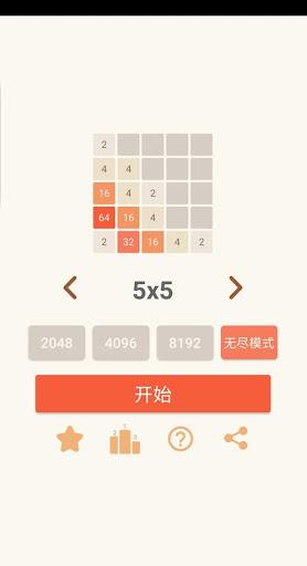 2048 Game goodtube screenshots 7