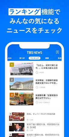 TBSニュース- テレビ動画で見られる無料ニュースアプリのおすすめ画像2