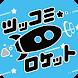 ツッコミロケット - Androidアプリ