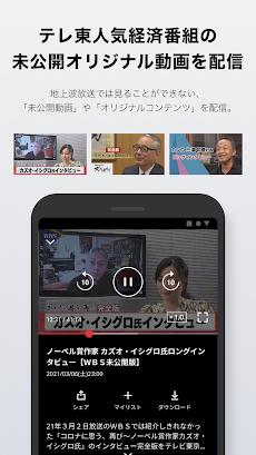 テレ東BIZ(テレビ東京ビジネスオンデマンド)のおすすめ画像3