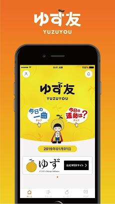 ゆず友 - YUZUYOU -のおすすめ画像1