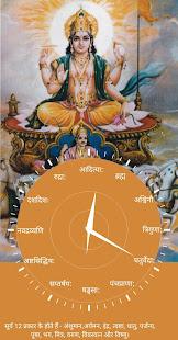 वैदिक घड़ी