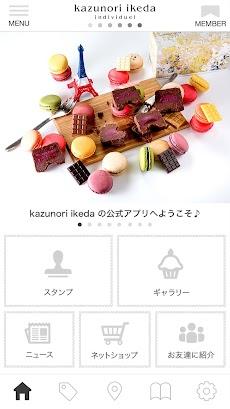 kazunori ikedaの公式アプリのおすすめ画像2