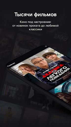 Wink - TV, movies, TV series, UFC 1.32.1 Screenshots 7