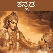 Bhagavad Gita - Kannada Audio