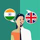 Hindi-English Translator - Androidアプリ