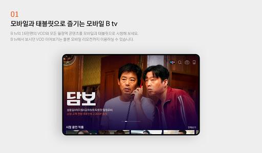 ubaa8ubc14uc77c B tv 4.2.0 screenshots 12