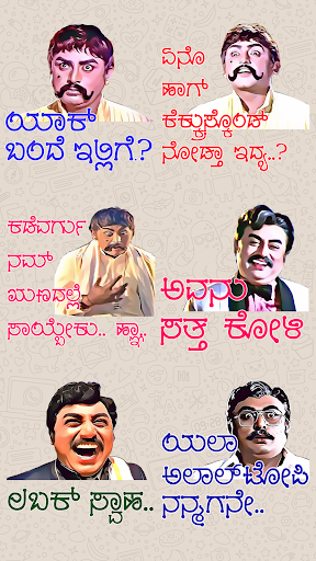 Kannada Stickers - WAStickerApps modavailable screenshots 4