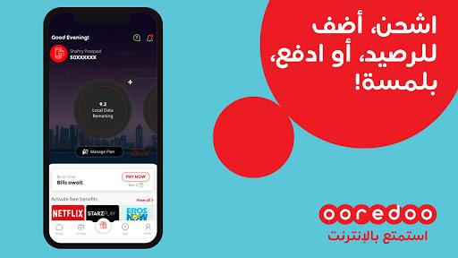 Ooredoo Qatar  Screenshots 5
