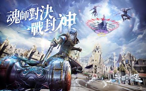 斗羅大陸3D:魂師對決 1