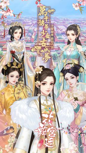 花舞宮廷 1.6.103 screenshots 1