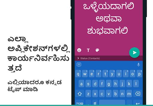 Kannada Keyboard  screenshots 7