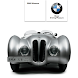BMW Museum - Androidアプリ