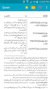 Tafseer AhsanulBayan Urdu  For Pc | Download And Install (Windows 7, 8, 10, Mac) 2