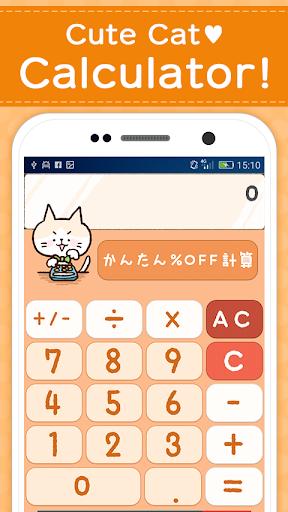 Cute Calculator which can also calculate discount apktram screenshots 2