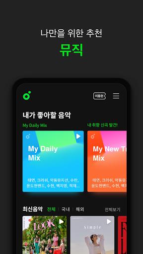 멜론  screenshots 3