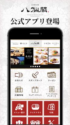 中華料理 八仙閣 公式アプリのおすすめ画像1