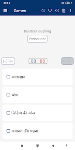 English Hindi Dictionary Screenshot