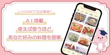 冷蔵庫レシピ献立料理アプリpecco(ペッコ)のおすすめ画像2