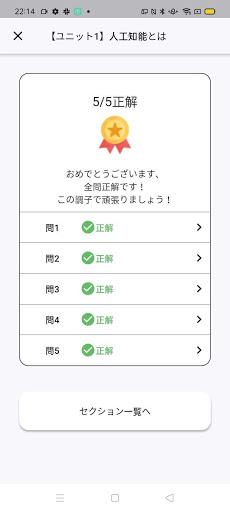 G検定対策アプリのおすすめ画像3